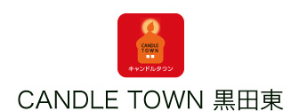 CANDLE TOWN 黒田東